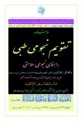 Taqwim-Tebbi-shawwaa1429.pdf