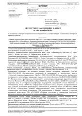 6215 - HVK1427 - Сахалинская область, Невельский район, г. Невельск, ул. Рыбацкая.docx