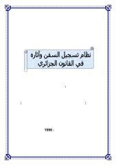 نظام تسجيل السفن و أثاره في القانون الجزائري.pdf