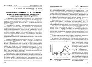 Разина - О роли геолого-геохимических исследований в системе информационного обеспечения горизонтального бурения в Удмуртии.pdf