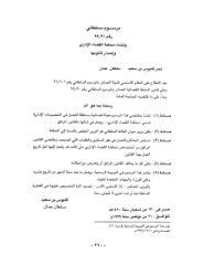 قانون محكمة القضاء الإداري وإنشائها.pdf