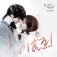 Lee Hyori - Don't Cry.mp3