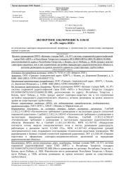 1136 -16-971 - Республика Татарстан, г. Казань, пр-кт Победы, д. 182Б.docx