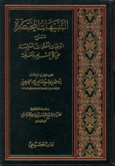 التنبيهات المختصرة شرح (الواجبات المتحتمات المعرفة) للقرعاوي - إبراهيم صالح الخريصي (ط2) دار الصميعي.pdf