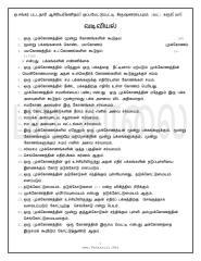 126-tet-maths-paper1-e0aeb5e0ae9fe0aebfe0aeb5e0aebfe0aeafe0aeb2e0af8d.pdf